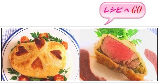 黒毛和牛ヒレ肉を使ったパイ包み焼きステーキのレシピ