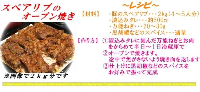 スペアリブのオーブン焼き レシピ